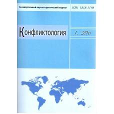 Конфликтология. 2016. №1.