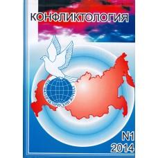 Конфликтология. 2014. № 1.