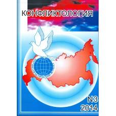 Конфликтология. 2014. № 3.