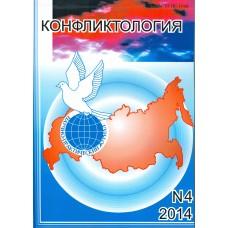 Конфликтология. 2014. № 4.