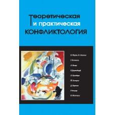 Теоретическая и практическая конфликтология