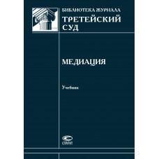 Медиация: Учебник