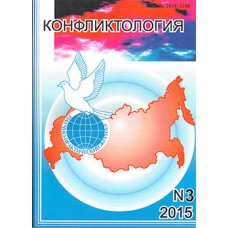 Конфликтология. 2015. № 3.