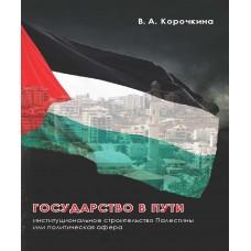 Государство в пути: институциональное строительство Палестины или политическая афера