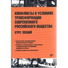 Конфликты в условиях трансформации современного российского общества
