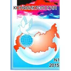 Конфликтология. 2015. № 1.
