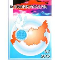 Конфликтология. 2015. № 2.