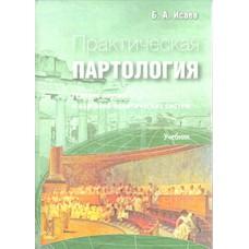Практическая партология: генезис партий и партийно-политических систем