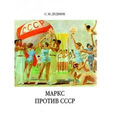 Маркс против СССР