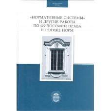«Нормативные системы» и другие работы по философии права и логике норм