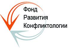 Интернет магазин Фонда развития конфликтологии
